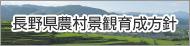 長野県農村景観育成方針