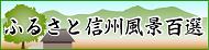 ふるさと信州風景百選(事業紹介)