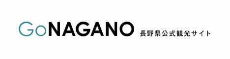 Go NAGANO 長野県公式観光サイト